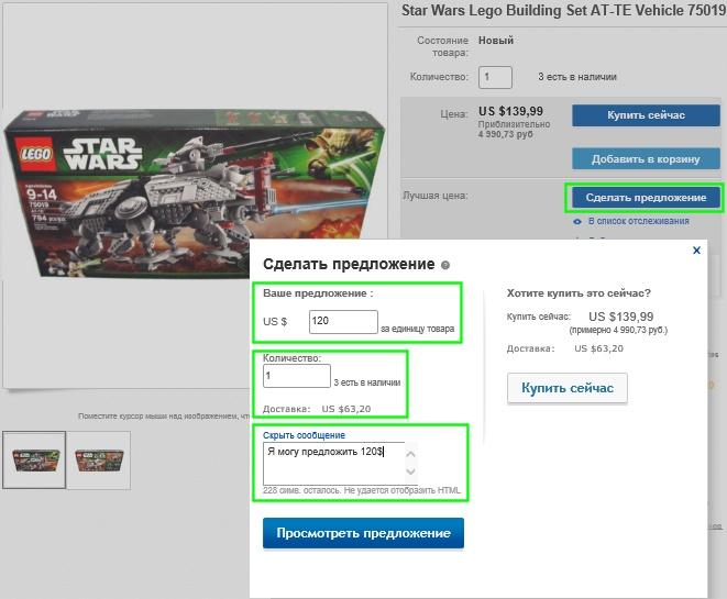 Страница отправки предложения продавцу