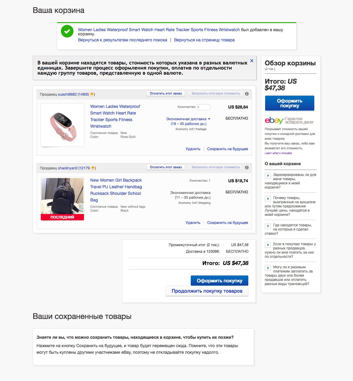 Ваша корзина eBay