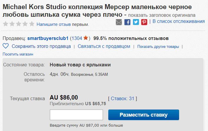 сайт ставки ebay